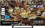 ハイセンス 58V型地上・BS・110度CSデジタル4Kチューナー内蔵 UHD液晶テレビ(別売USB HDD録画対応) Hisense 58S6E
