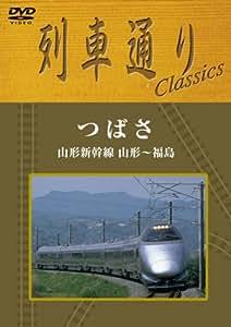 列車通り Classics シルバーライン つばさ 山形新幹線 山形~福島 [DVD]