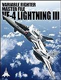 ヴァリアブルファイター・マスターファイル VF-4ライトニングIII (マスターファイルシリーズ)