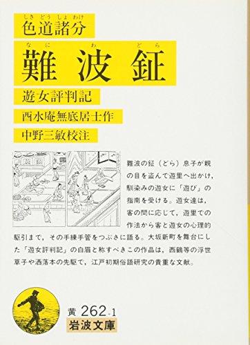 色道諸分 難波鉦―遊女評判記 (岩波文庫)の詳細を見る