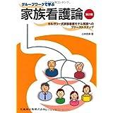 グループワークで学ぶ家族看護論第2版カルガリー式家族看護モデル実践へのファーストステップ