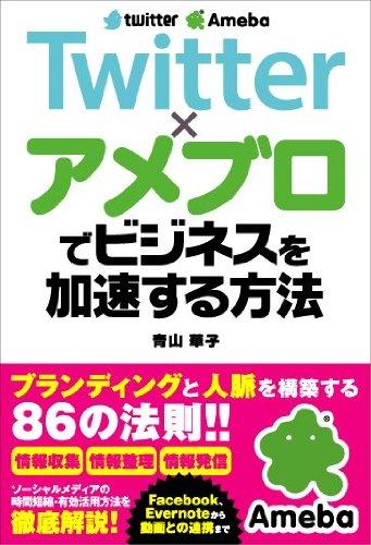 Twitter×アメブロでビジネスを加速する方法の詳細を見る