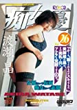 「痴」女優26 [DVD]