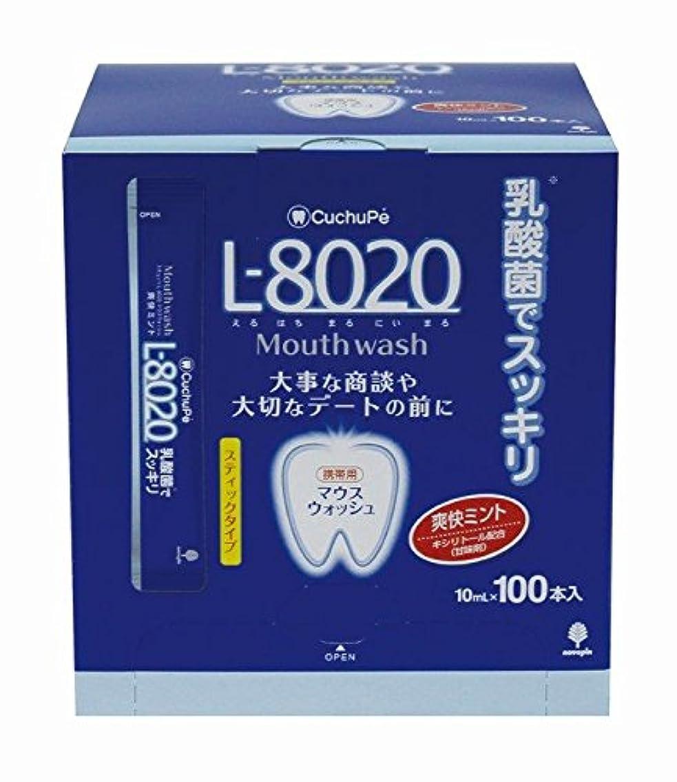 困惑するまだら放映紀陽除虫菊 マウスウォッシュ クチュッペ L-8020 爽快ミント スティックタイプ 100本入