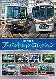 ビコム 鉄道車両シリーズ JR西日本 アーバントレイン・コレクション[DW-4862][DVD]