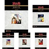 火の鳥≪オリジナル版≫復刻大全集 全12巻セット