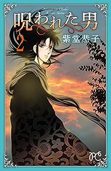 呪われた男 第01-02巻 [Norowareta Otoko vol 01-02]