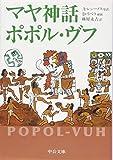 マヤ神話 ポポル・ヴフ (中公文庫) 画像