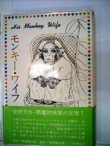 モンキー・ワイフ―或いはチンパンジーとの結婚 (1977年)の詳細を見る