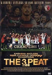 JリーグオフィシャルDVD 鹿島アントラーズ シーズンレビュー2009 THE 3 PEAT 三連覇