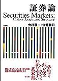 証券論 -- History, Logic, and Structure