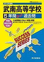S24武南高等学校 2019年度用 5年間スーパー過去問 (声教の高校過去問シリーズ)