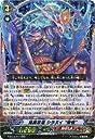 """カードファイトヴァンガードG 第14弾「竜神烈伝」/G-BT14/011 焔魔忍竜 シラヌイ """"慚愧"""" RRR"""