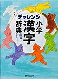 チャレンジ小学漢字辞典 第五版 コンパクト版