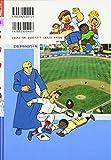 学習漫画 世界の伝記  ベーブ・ルース 不滅の大ホームラン王 画像