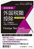 【法律・政省令並記】逐条解説 外国税額控除 ~ グループ通算制度・外国子会社合算税制対応