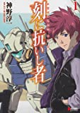 刻に抗いし者 1―ADVANCE OF Z (DENGEKI HOBBY BOOKS)