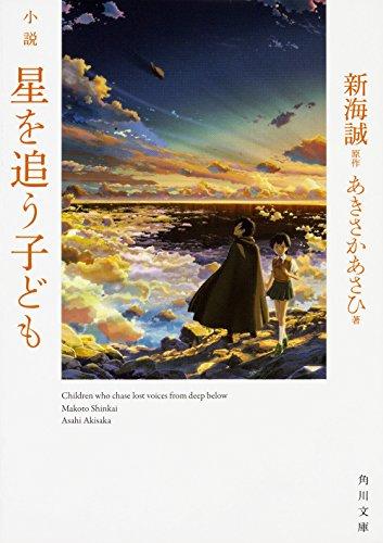 小説 星を追う子ども (角川文庫)の詳細を見る