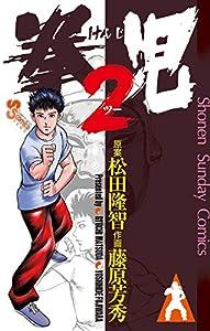 拳児2 (少年サンデーコミックス)