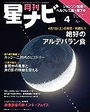 月刊星ナビ 2017年4月号