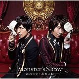 ラジオ Dear Girl~Stories~ テーマソング「Monster's Show」