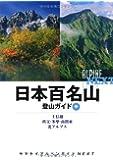 日本百名山登山ガイド・中 (ヤマケイアルペンガイドNEXT)