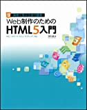 Web制作のためのHTML5入門