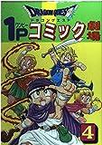 ドラゴンクエスト1Pコミック劇場 (4) (ギャグ王コミックス)