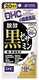DHC 醗酵黒セサミン+スタミナ 20日分 120粒