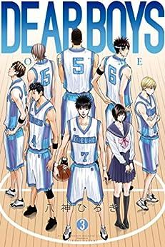 [八神ひろき]のDEAR BOYS OVER TIME(3) (月刊少年マガジンコミックス)