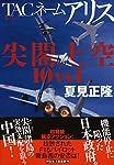 TACネームアリス 尖閣上空10vs1 (祥伝社文庫)