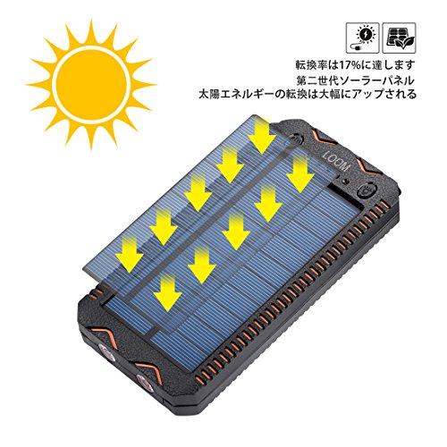 【2017 年改良版】LOOM 超大容量20000mAh モバイルバッテリ ソーラーチャージャー 2USB出力ポート 防水・防塵・耐衝撃 地震、 旅行、ハイキングに大活躍 太陽光で充電でき (黒)