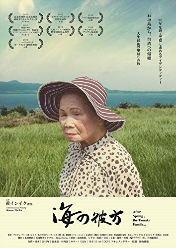 【Amazon.co.jp限定】海の彼方(劇場パンフレット 付) [DVD]