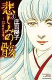 悲しみの骸(3) (ジュールコミックス)