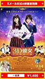 『3D彼女 リアルガール』映画前売券(一般券)(ムビチケEメール送付タイプ)