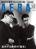 AERA 2016年10月10日号
