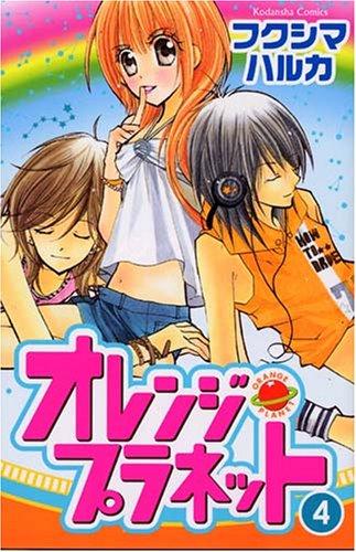 オレンジ・プラネット(4) (講談社コミックスなかよし)の詳細を見る