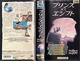 プリンス・オブ・エジプト【日本語吹替版】 [VHS]