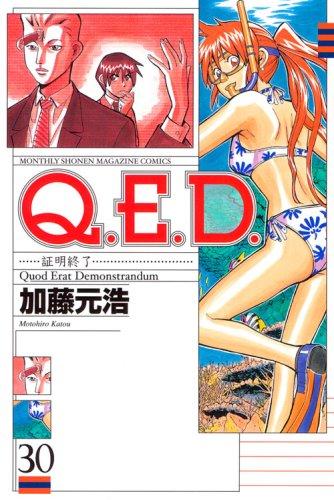 Q.E.D.証明終了(30) (講談社コミックス月刊マガジン)