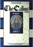 コーリング / 岡野 玲子 のシリーズ情報を見る