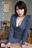 ほかのこと考えてるでしょ? 金子智美※直筆サインコメント付き 解禁グラビア写真集