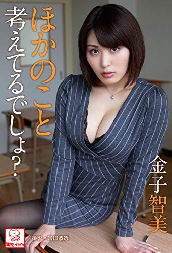 金子智美さんのポートレート