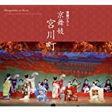京舞妓―宮川町 (SUIKO BOOKS 166)