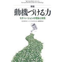 【新版】動機づける力―モチベーションの理論と実践 (Harvard Business Review Anthology)