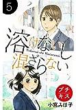 溶けないし混ざらない プチキス(5) (Kissコミックス)