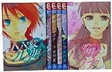 黎明のアルカナ 1-6巻 セット (フラワーコミックス)