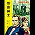 怪盗ルパン全集(2) 怪盗紳士 (ポプラ文庫クラシック)