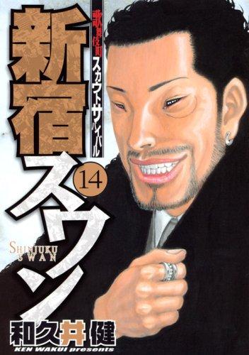 新宿スワン(14) (ヤンマガKCスペシャル)の詳細を見る
