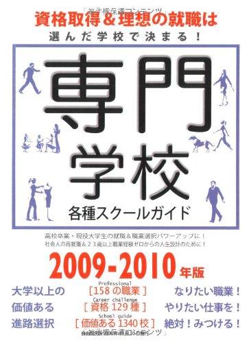 専門学校各種スクールガイド 2009-2010年版 (自由国民ガイド版)