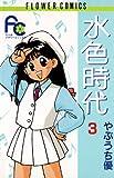 水色時代(3) (フラワーコミックス)